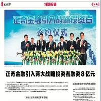 合肥日报重点报道《bwin中国金融引入两大战略投资者融资8亿元》